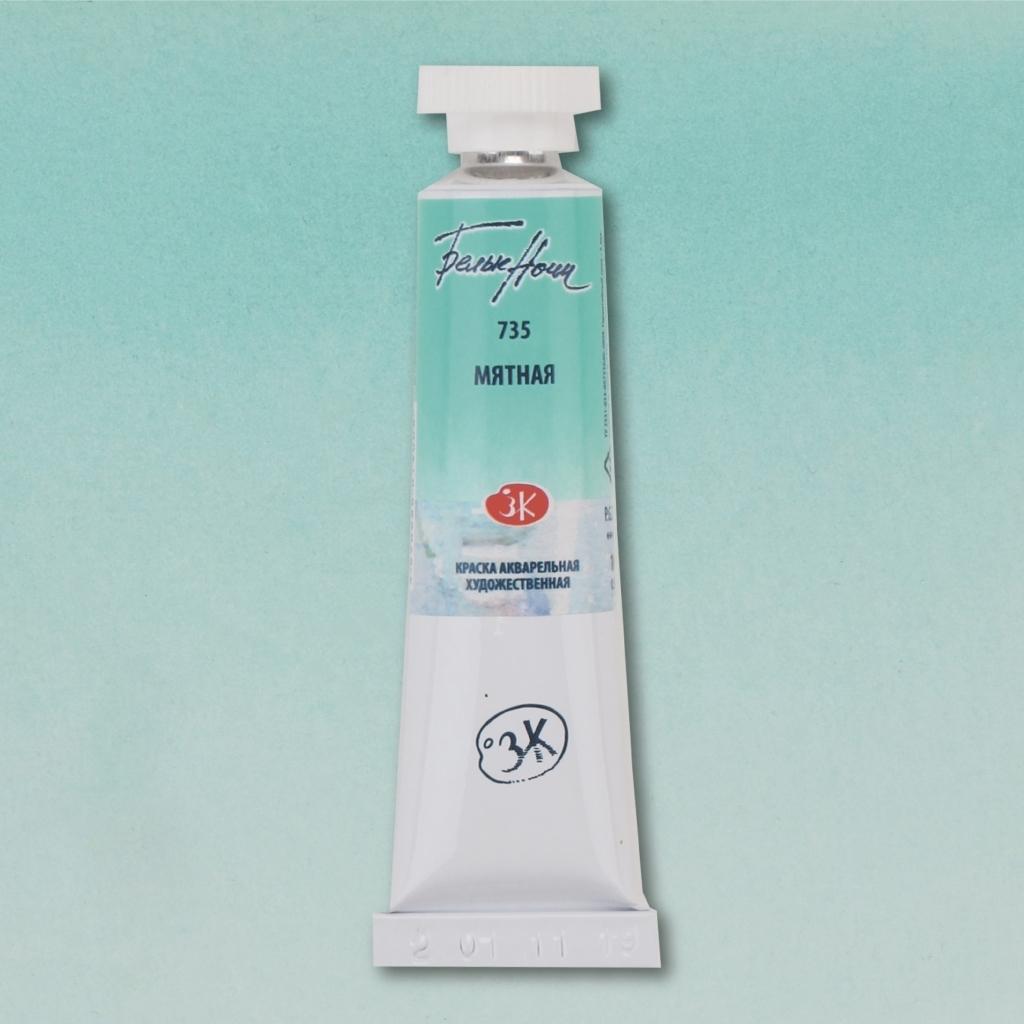 Aquarela White Nights  em TuboTons Pasteis  Mint 735 - Papelaria Botafogo