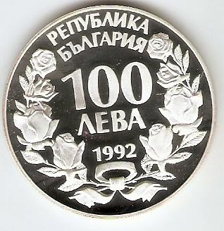 Bulgaria - Catálogo World Coins - KR. Nº 226 - Numismática Vieira