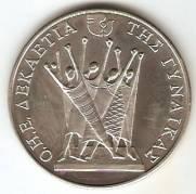 Grecia - Catálogo World Coins - KR. Nº 148