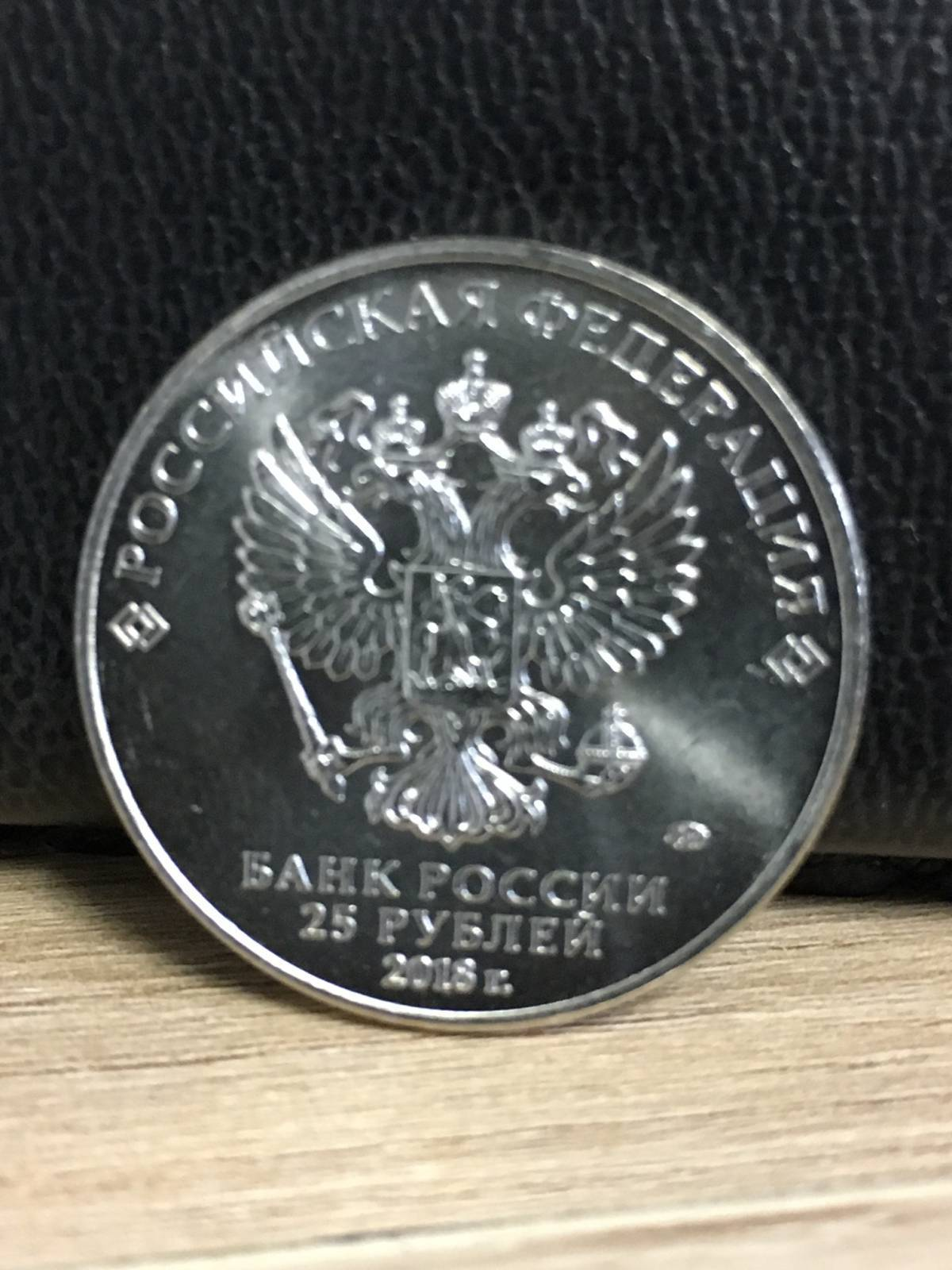 Moeda de Níquel Copa do Mundo Fifa Russia 2018. 1º - Numismática Vieira
