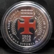 Medalha Comemorativa aos 120 anos Clube de Regatas Vasco da Gama